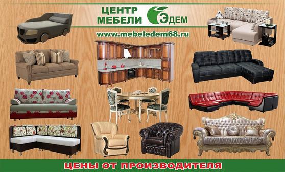 Требуются рабочие на производство мягкой мебели