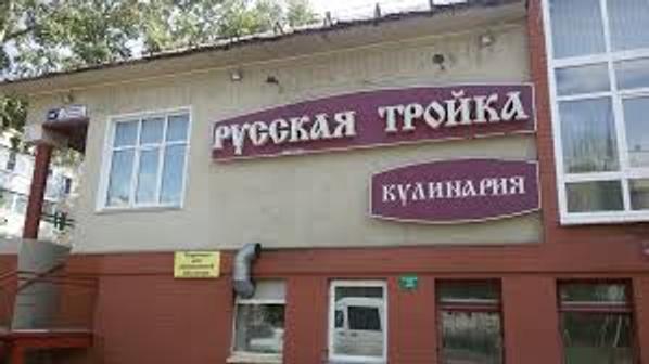 Магазин кулинария Русская тройка