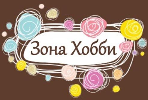 Зона Хобби, магазин товаров для творчества и рукоделия