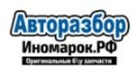 АвторазборИномарок