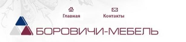 "Фирменный салон ЗАО""Боровичи-Мебель"""