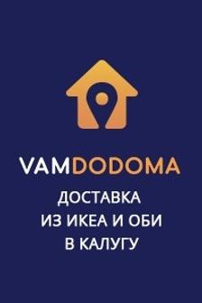 VAMDODOMA - доставка из ИКЕА и ОБИ