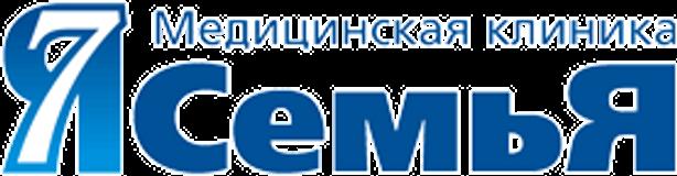СЕМЬЯ, медицинская клиника