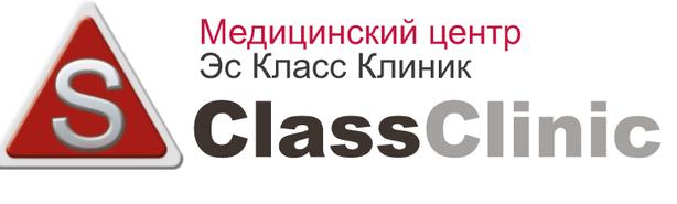 S Class Clinic