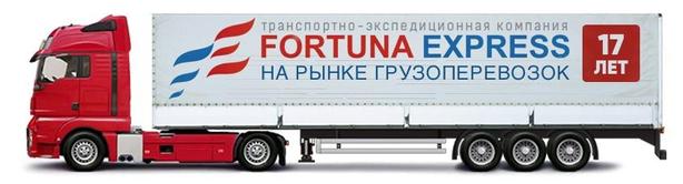 ООО Фортуна транс экспресс