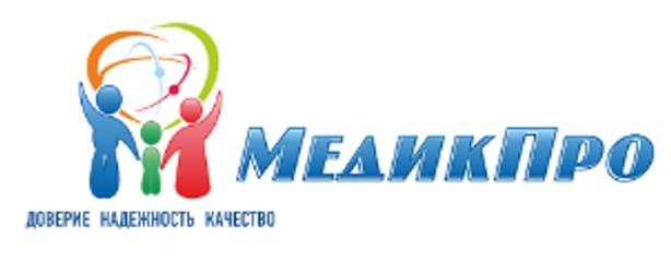 МедикПро