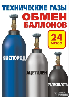Технические газы