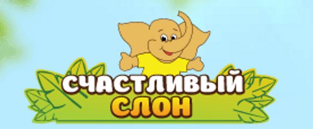 Счастливый слон, зооцентр