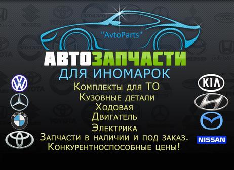 """""""AvtoParts"""""""