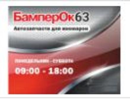 Бамперок 63 Аврора