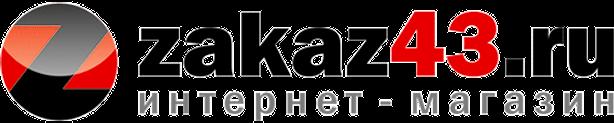 Zakaz43.ru, интернет-магазин