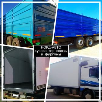 LPRO, производство фургонов и спецтехники