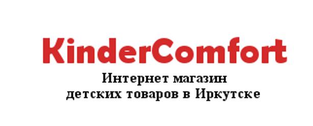 Kinder Comfort, интернет-магазин