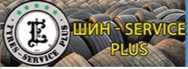 ВСЕ КОЛЕСА Шин-service plus