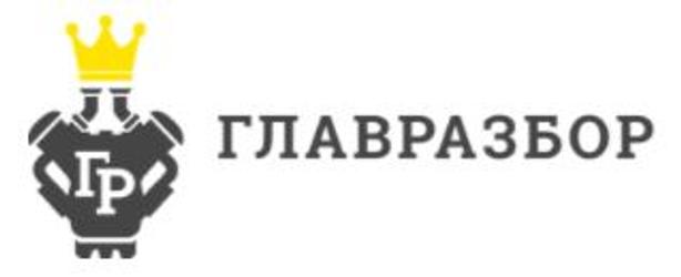 ГЛАВРАЗБОР