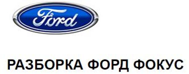 РАЗБОРКА ФОРД ФОКУС