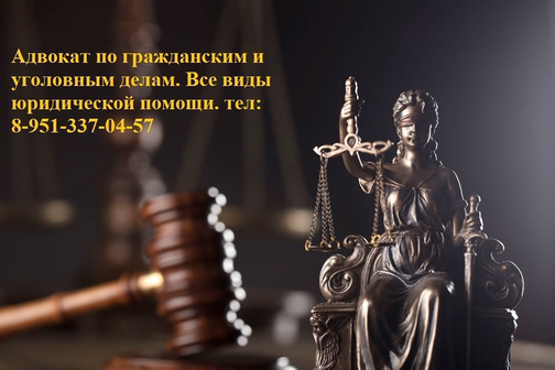 Адвокатский кабинет Зайцевой Г.А.
