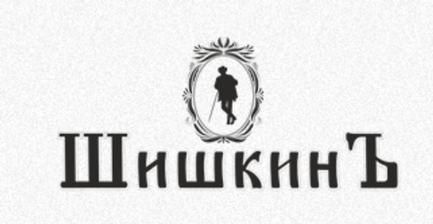 ШишкинЪ, гостинично-ресторанный комплекс