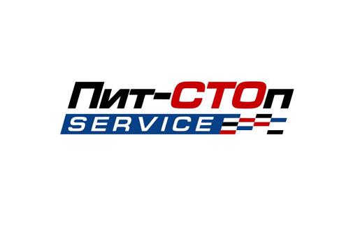 Пит-СТОп Service