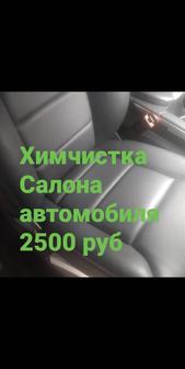 Химчистка салона автомобиля 2500