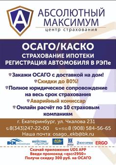Центр страхования «Абсолютный Максимум»