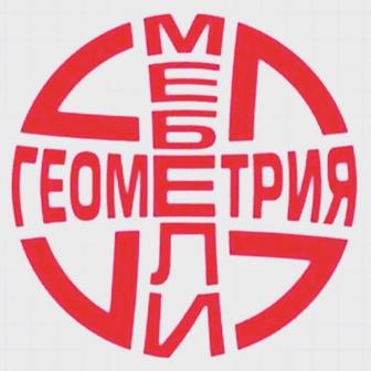 Геометрия_Мебели