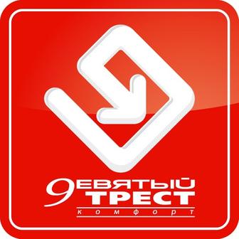 "ООО ""Девятый трест - комфорт"""