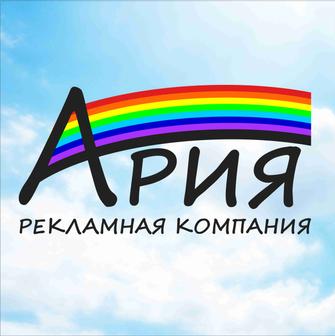 АРИЯ Рекламная компания