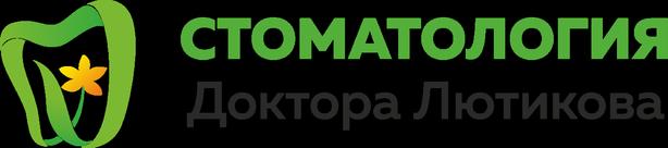 Стоматология доктора Лютикова