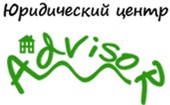 Юридический центр Advisor