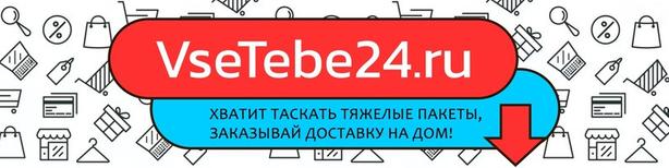 ВСЕТЕБЕ24, интернет-магазин