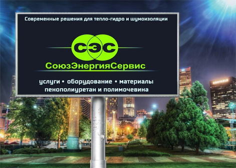 "ООО ""СоюзЭнергияСервис"""