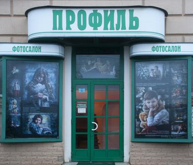 фотостудия А.Куркова ПРОФИЛЬ