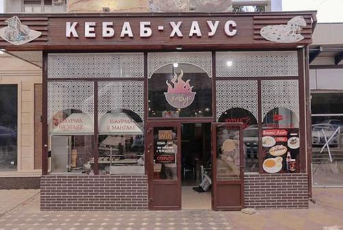 Кебаб-Хаус