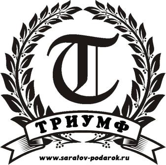 Триумф Саратов