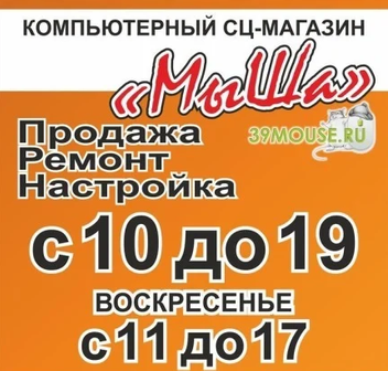 "Сервис-Магазин ""МыШа"""