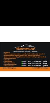 Авто Ленигер