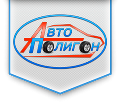 АвтоПолигон