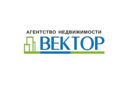 "Агентство недвижимости""ВЕКТОР"""
