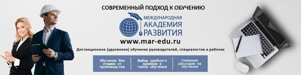 Международная Академия Развития
