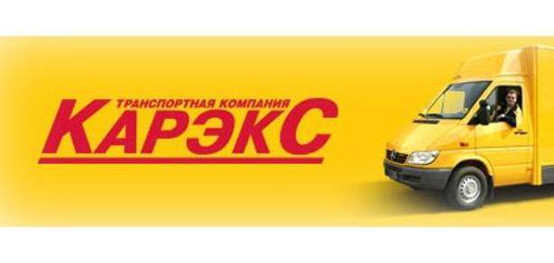 "ООО ""Карэкс"""