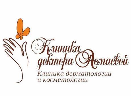 Клиника доктора Асмаевой
