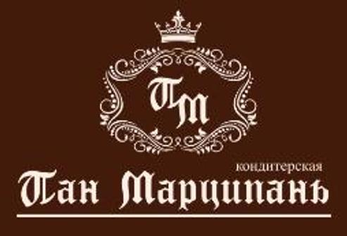 Пан Марципан