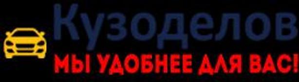 Кузоделов