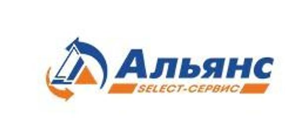 Альянс-Select Сервис