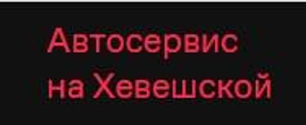 Автосервис на Хевешской