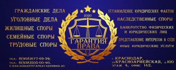 "Юридическое Бюро ""Гарантия Права"""