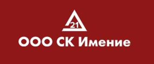 ООО СК Имение