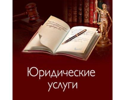 Центр юридических услуг «ЗАЩИТА»