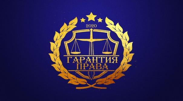"Юридическое Бюро""Гарантия Права"""